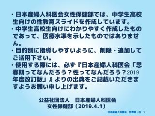 公益社団法人 日本産婦人科医会女性保健部( 2019.4.1 )