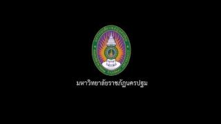 มหาวิทยาลัยราช ภัฎ นครปฐม Nakhon Pathom Rajabhat  University 佛统皇家大学
