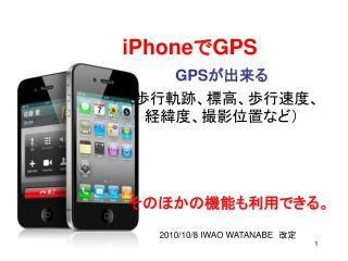 iPhone ? GPS