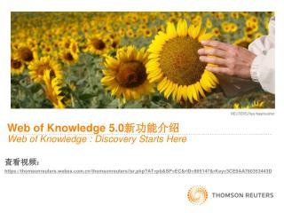 Web of Knowledge 5.0 新功能介绍 Web of Knowledge : Discovery Starts Here