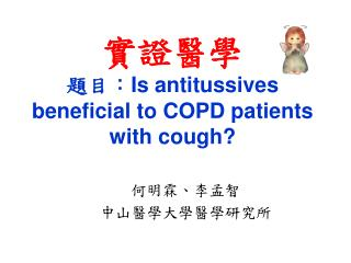 實證醫學 題目: Is antitussives beneficial to COPD patients with cough?