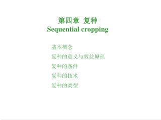 第四章 复种 Sequential cropping