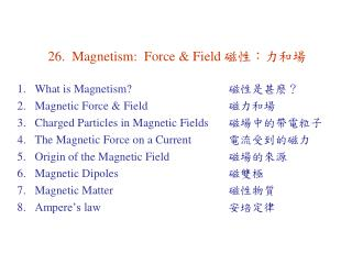 26.  Magnetism:  Force & Field	 磁性:力和場