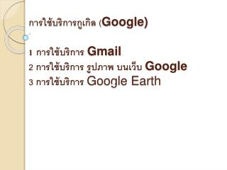 Google  1  Gmail 2    Google 3  Google Earth