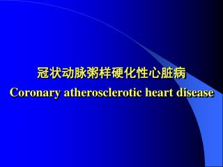 冠状动脉粥样硬化性心脏病 Coronary atherosclerotic heart disease