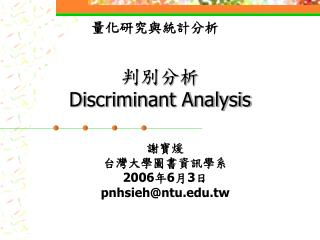 判別分析 Discriminant Analysis
