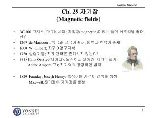 Ch. 29  자기장 (Magnetic fields)