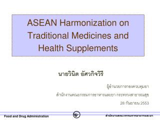 ASEAN Harmonization on Traditional Medicines and Health Supplements