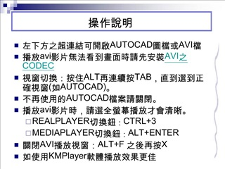 AUTOCADAVI aviAVICODEC :ALTTAB,AUTOCAD AUTOCAD avi, REALPLAYER: CTRL3 MEDIAPLAYER: ALTENTER AVI: ALTFX KMPlayer