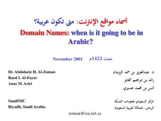 :     Domain Names: when is it going to be in Arabic