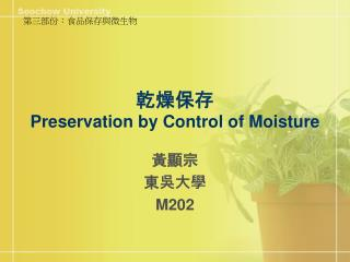乾燥保存 Preservation by Control of Moisture