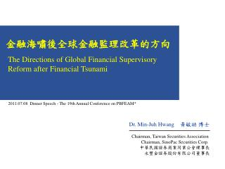 The Directions of Global Financial Supervisory Reform after Financial Tsunami