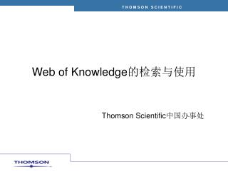 Web of Knowledge 的检索与使用
