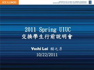 2011 Spring UIUC 交換學生行前說明會