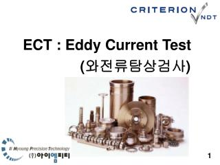 ECT : Eddy Current Test               ( 와전류탐상검사)