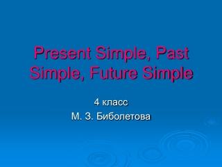 Present Simple, Past Simple, Future Simple
