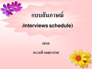 แบบสัมภาษณ์ ( Interviews schedule )