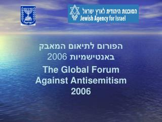 ?????? ?????? ????? ??????????  2006 The Global Forum Against Antisemitism 2006
