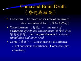 Coma and Brain Death (昏迷與腦死)