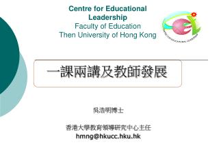 Centre for Educational Leadership Faculty of Education Then University of Hong Kong