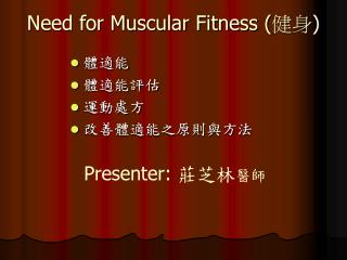 Need for Muscular Fitness ( 健身 )