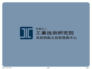 IC Design Management