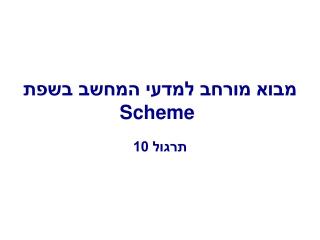 מבוא מורחב למדעי המחשב בשפת  Scheme