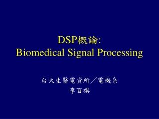 DSP 概論 :  Biomedical Signal Processing