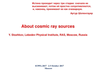 ICPPA-2017 2-5  October 2017 Moscow