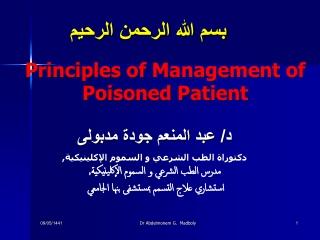 بسم الله الرحمن الرحيم Principles  of  Management of Poisoned Patient