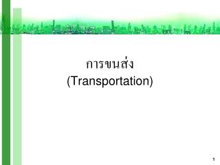การขนส่ง (Transportation)