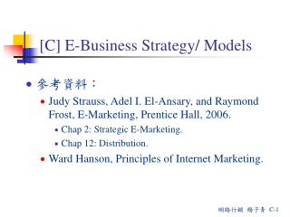 [C] E-Business Strategy/ Models