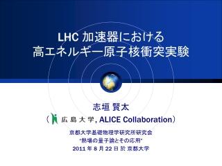LHC  加速器における 高エネルギー原子核衝突実験