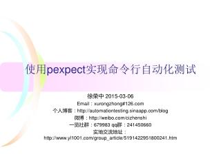 使用 pexpect 实现命令行自动化测试