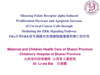 Maternal and Children Health Care of Shanxi Province  Children's Hospital of Shanxi Province