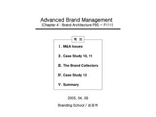 Advanced Brand Management   (Chapter 4 : Brand Architecture P95 ~ P111)