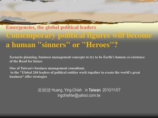 黃穎捷  Huang, Ying-Chieh   in  Taiwan   2010/11/07 ingchiehtw@yahoo.tw