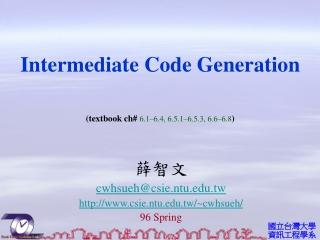 薛智文 cwhsueh@csie.ntu.tw csie.ntu.tw/~cwhsueh/ 96 Spring