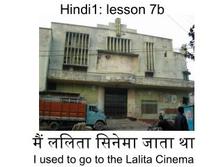 मैं ललिता सिनेमा जाता था I used to go to the Lalita Cinema