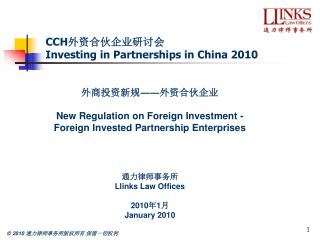 外商投资新规 ―― 外资合伙企业 New Regulation on Foreign Investment -  Foreign Invested Partnership Enterprises 通力律师事务所 Llinks Law Off