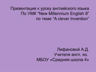 """Презентация к уроку английского языка По УМК  """"New Millennium English 8"""""""