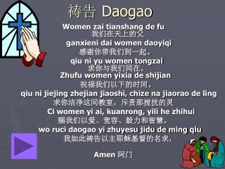祷告  Daogao