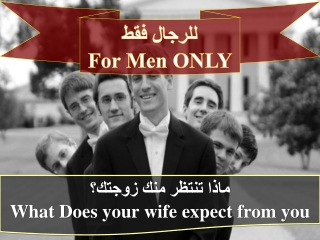 ماذا تنتظر منك زوجتك؟ What Does your wife expect from you