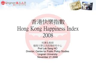 香港快樂指數 Hong Kong Happiness Index 2008