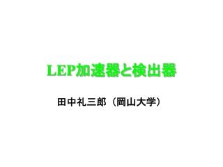 LEP 加速器と検出器