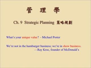 管    理    學 Ch. 9  Strategic Planning 策略規劃