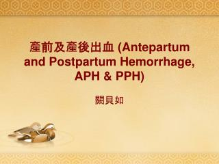 產前及產後出血  (Antepartum and Postpartum Hemorrhage, APH & PPH)