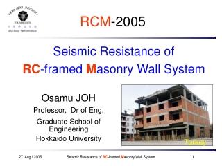 RCM - 2005