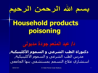 Household products poisoning
