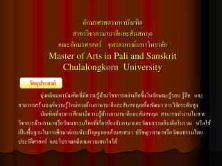 Master of Arts in Pali and Sanskrit Chulalongkorn  University